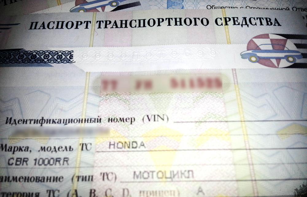 паспорт на машину