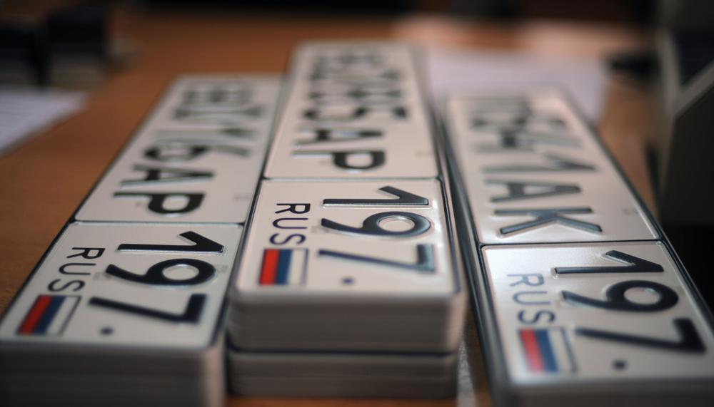 Документы для снятия машины с учета после продажи