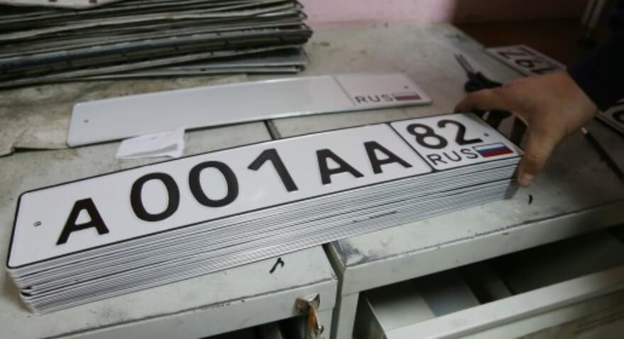 Стопка номерных знаков Крыма
