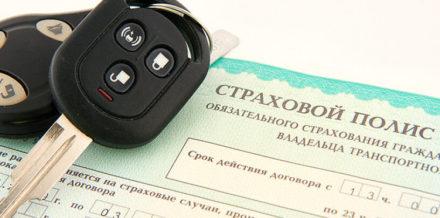 Страховой полис и ключи