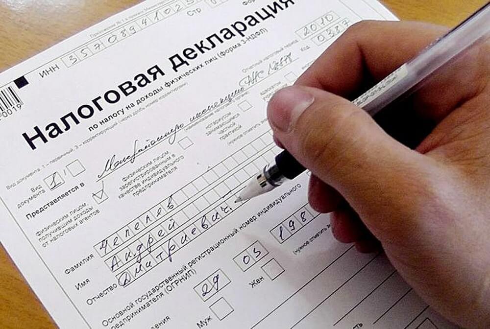 Налоговая декларация физических лиц