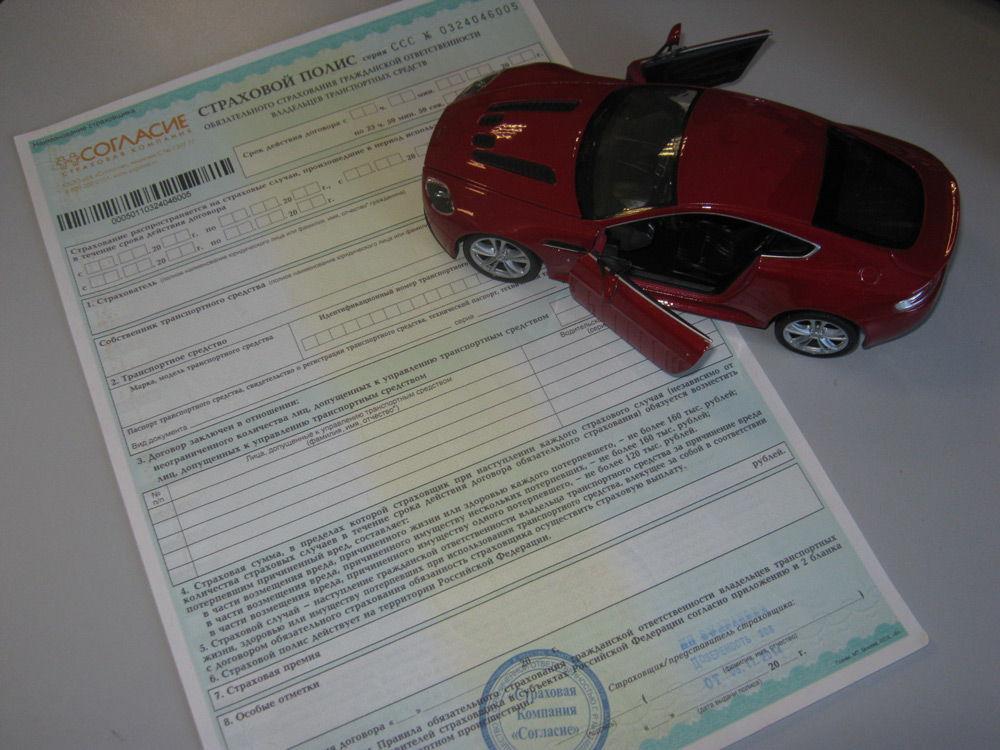 страховой полис осаго онлайн купить московия
