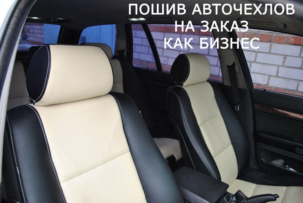 Пошив авто чехлов своими руками фото
