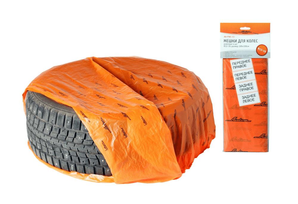Мешки для хранение колёс
