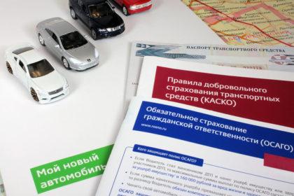 Объязательства КАСКО страхование