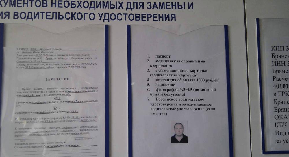 Стенд с списком документов для замены прав