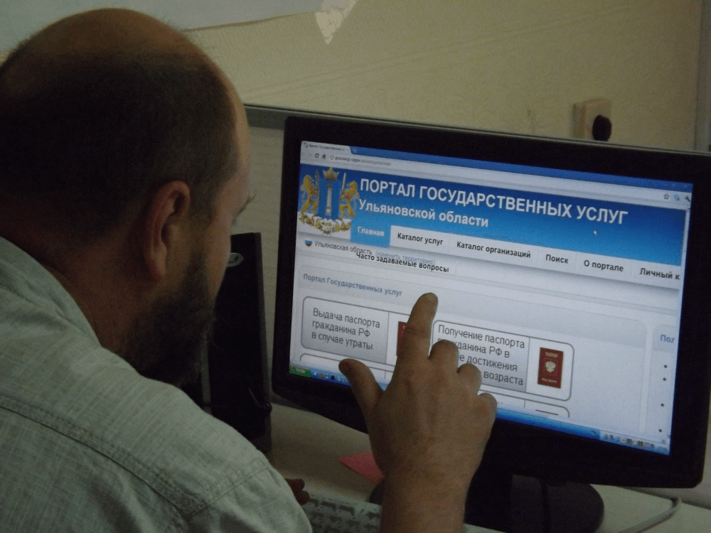 Интернет портал государственых услуг