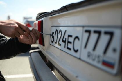 Снятие номерного знака авто