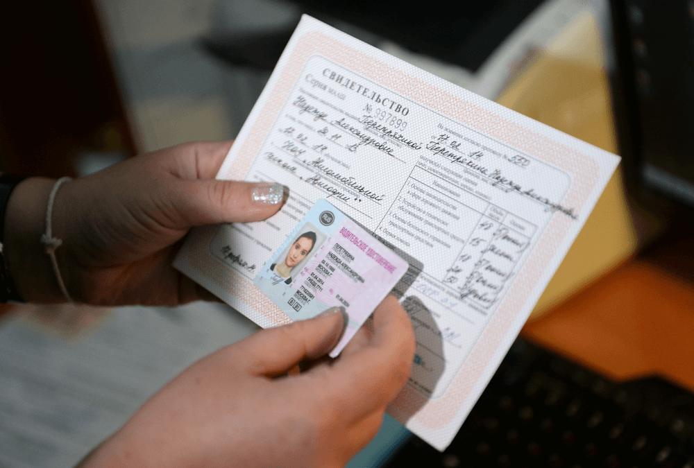 Водительские права и свидетельство