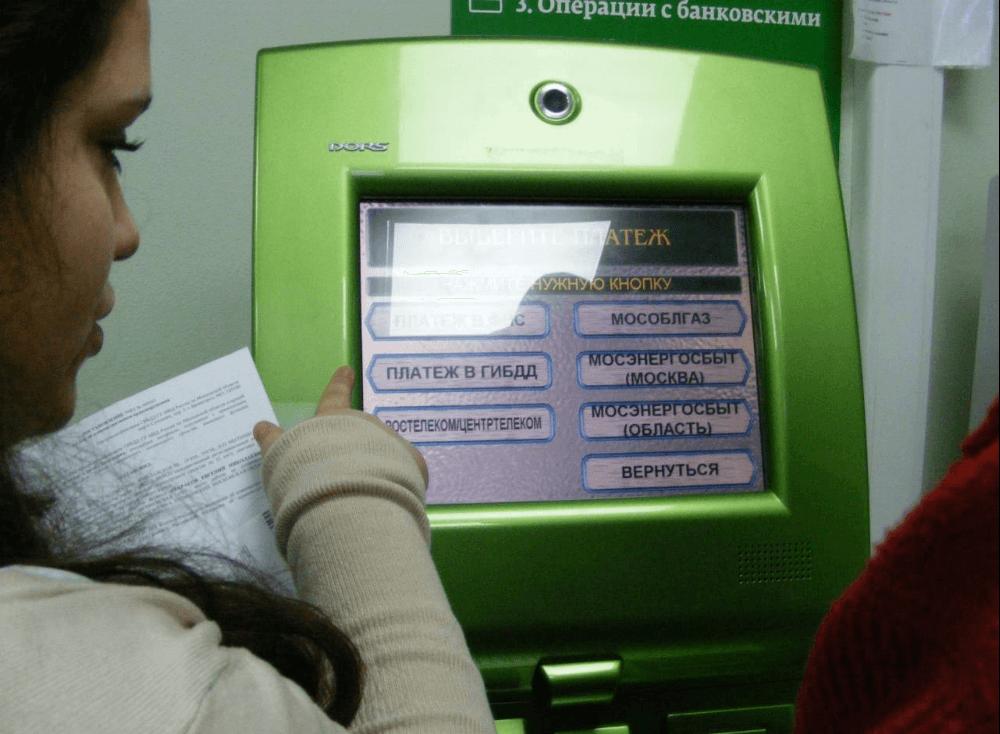 Оплатить штраф ГИБДД в терминале