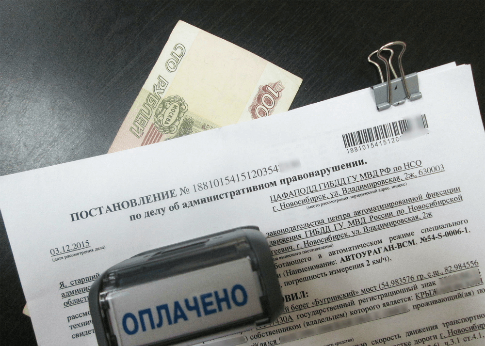 Постановление о правонарушении с печатью