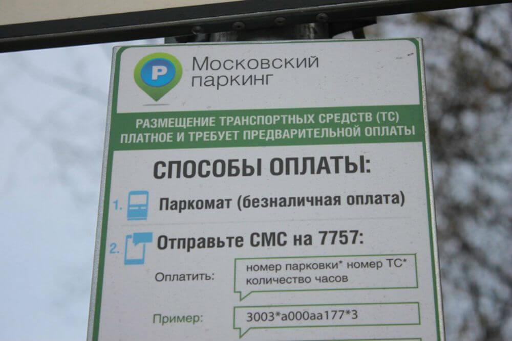 Баннер инструкция оплаты парковки в Москве