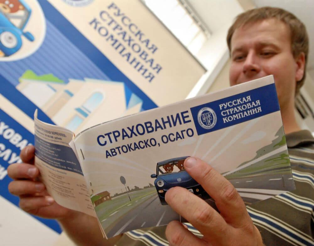Буклет автострахования КАСКО и ОСАГО