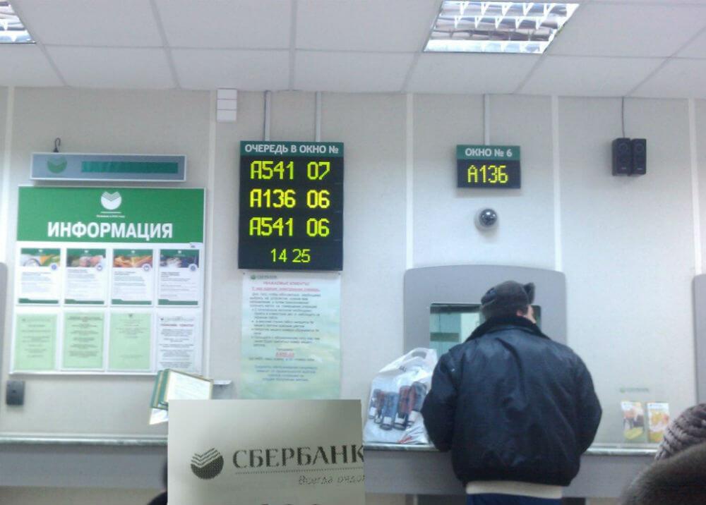 Оплата госпошлины в кассе Сбербанка
