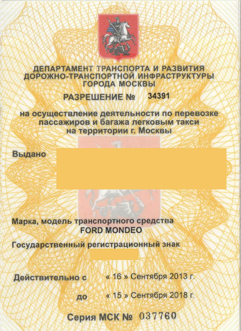Лицензия для оказания услуг такси