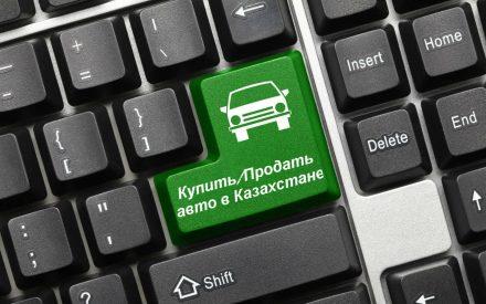 Покупка/Продажа автомобиля в Казахстане через интернет