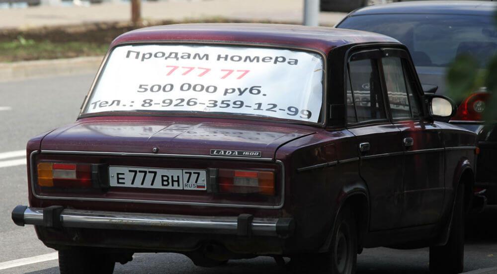 Продажа красивых номеров со старого авто