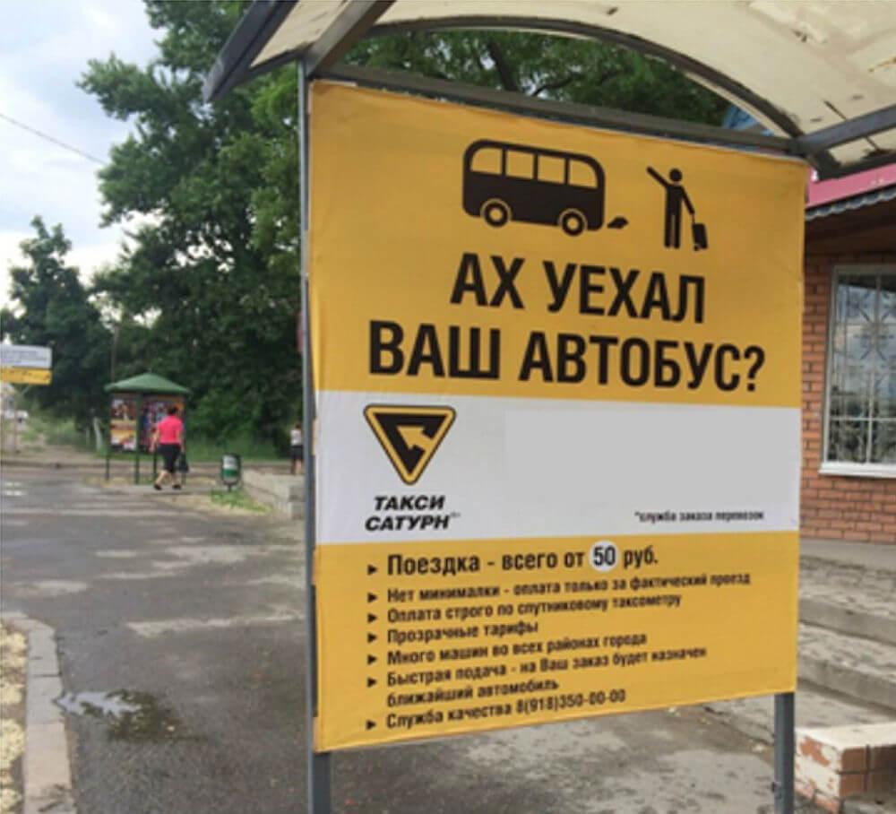 Рекламный баннер услуг такси