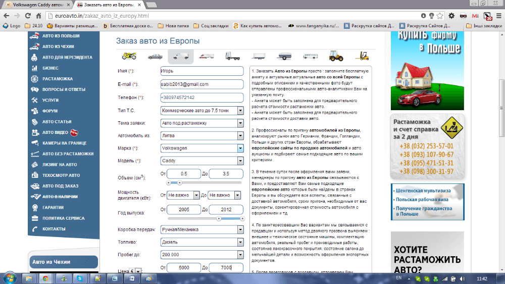 Заказ автомобиля через интернет посредника