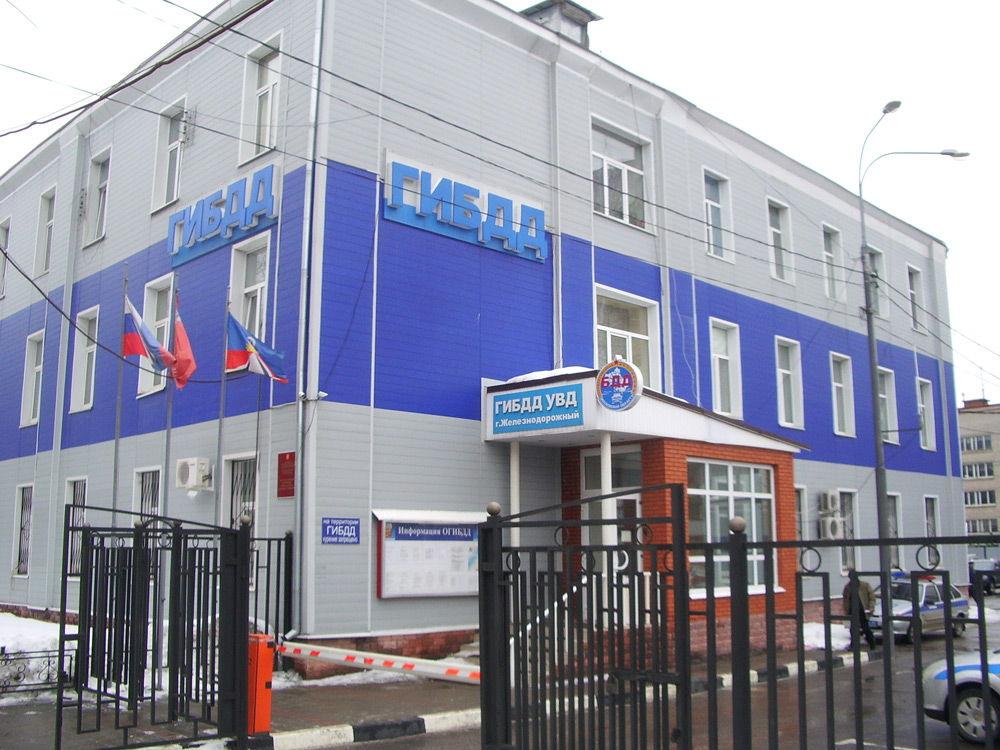 Административное здание отдела ГИБДД