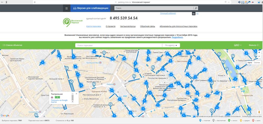Карта парковочных мест в онлайн сервисе