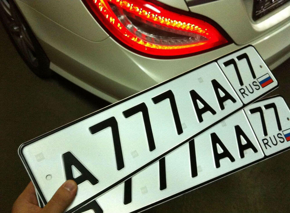 Красивые номера для авто