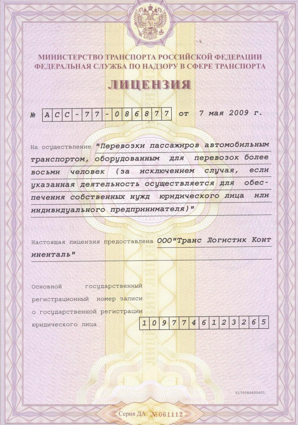 Лицензия на оказание транспортных услуг