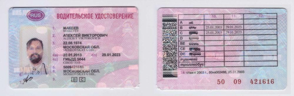 Образец водительских прав с двух сторон