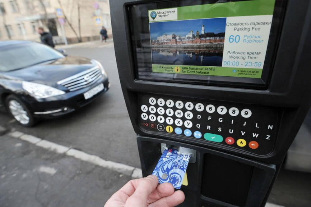 Оплата парковки с помощью паркомата