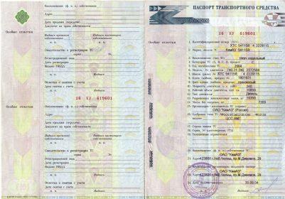Паспорт транспортного средства на КамАЗ