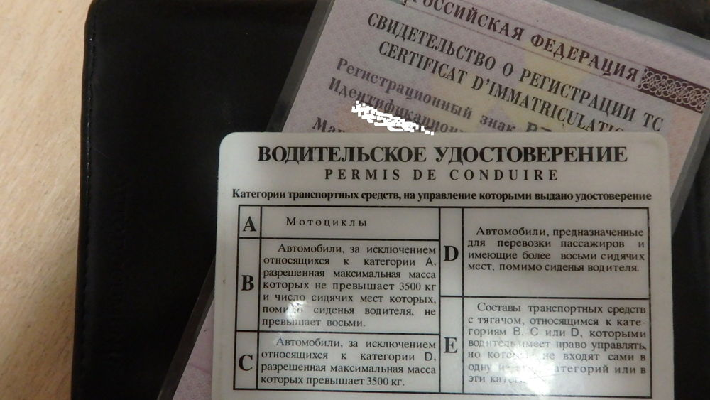 Подлинные права и свидетельство о регистрации ТС