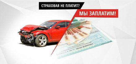 Реклама компании выкупа страхового дела