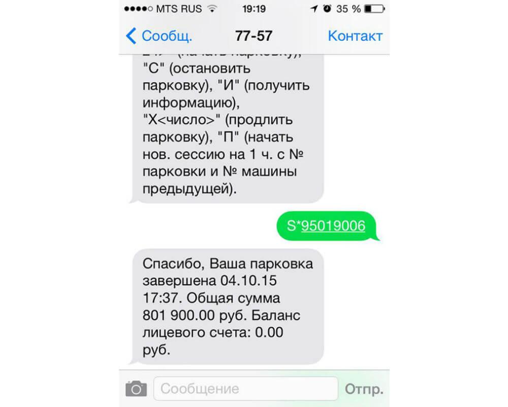 СМС об освобождении парковочного места