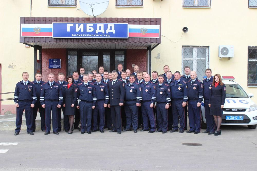 Отделение и сотрудники ГИБДД