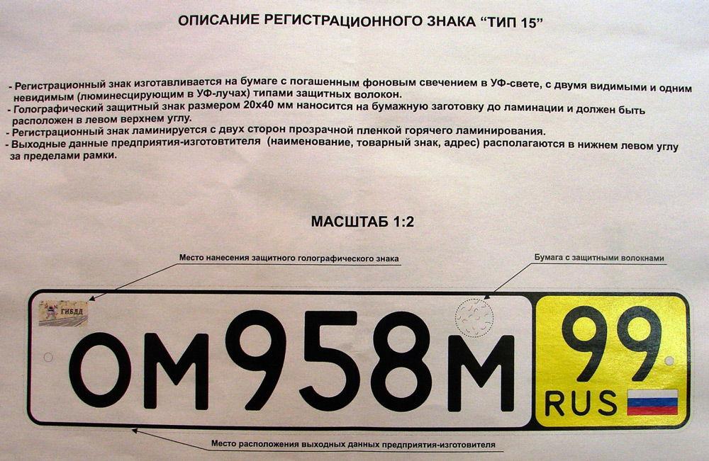 Регистрационный знак типа 15
