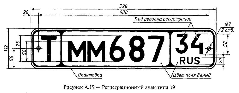 Регистрационный знак типа 19