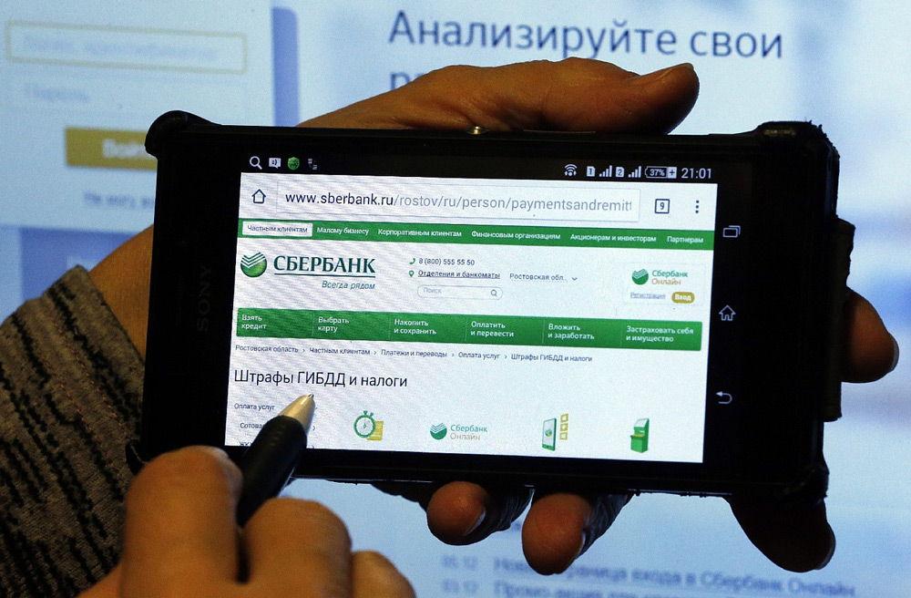 Сайт Сбербанка на смартфоне