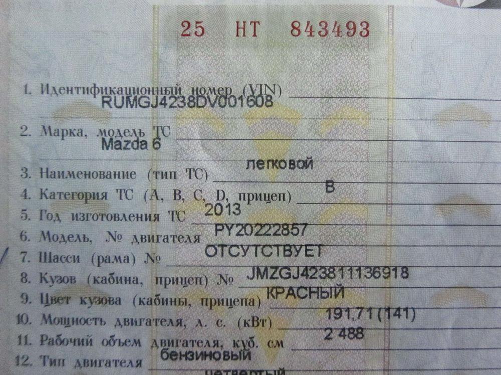 Документ, где указан VIN-код