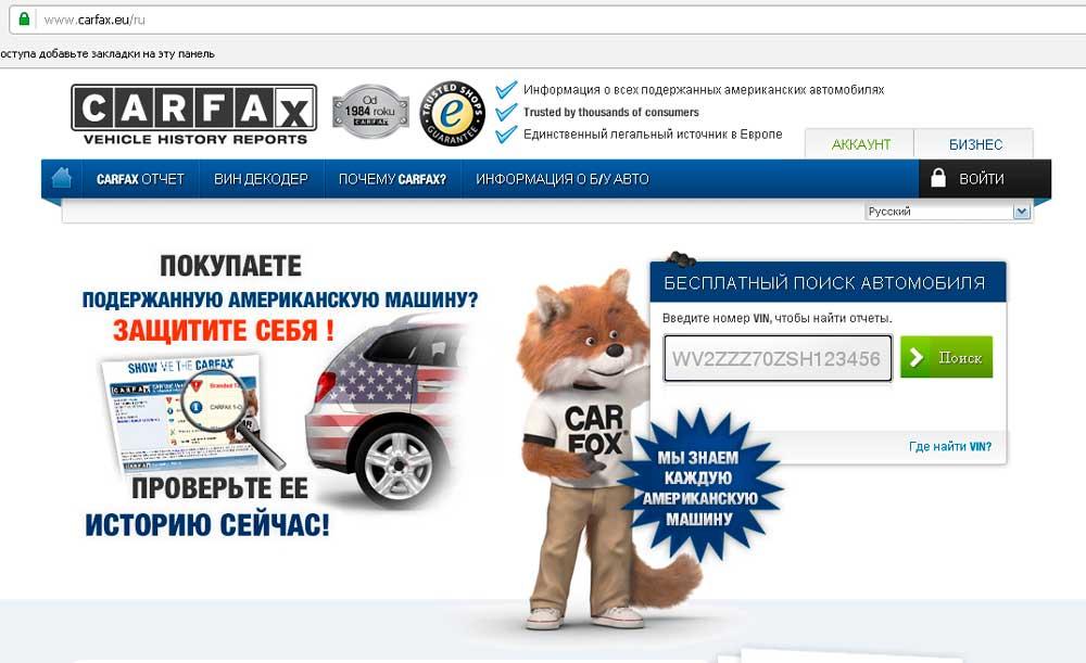 Главная страница сайта Carfax