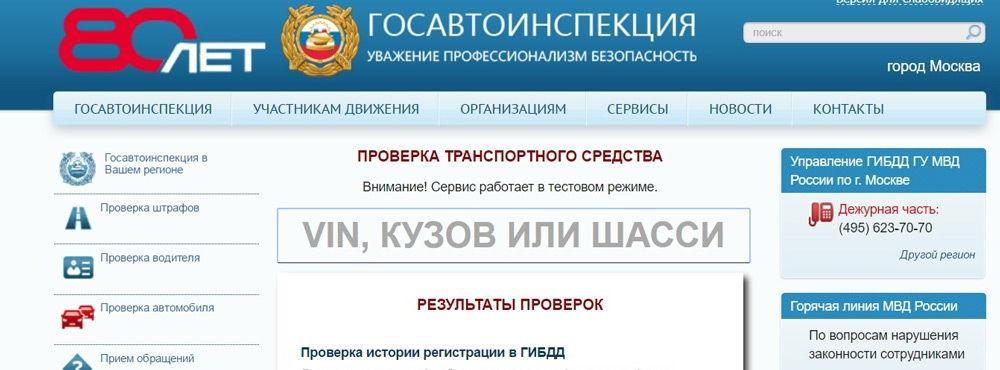 Главный сайт ГИБДД