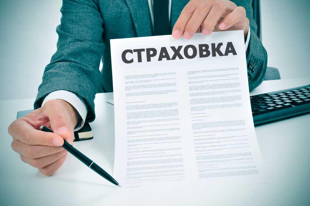 Подписать договор страховки