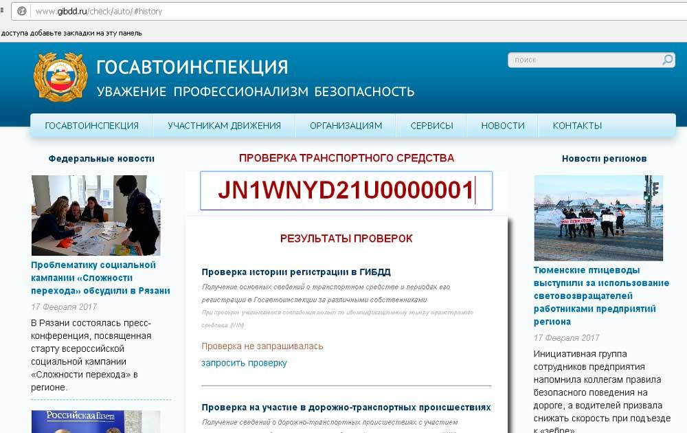 Проверка по ВИН-коду на сайте ГИБДД