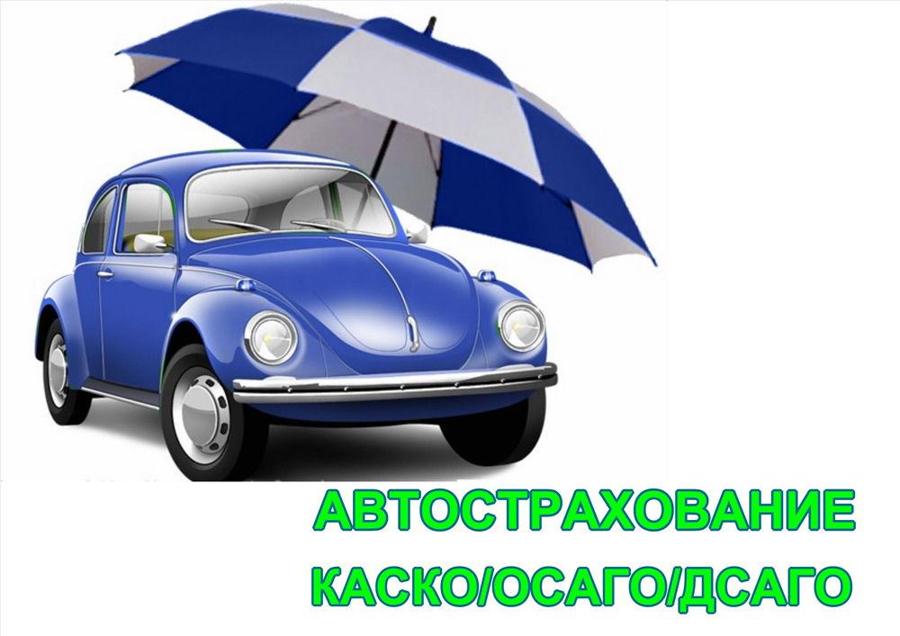 Российские страховые компании