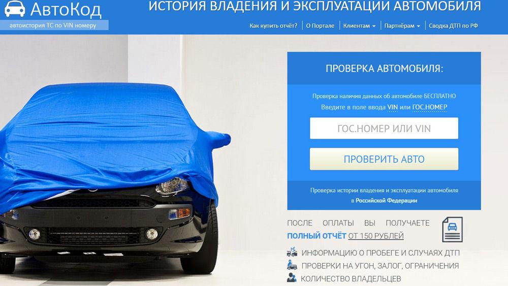 Сайт для проверки истории автомобиля