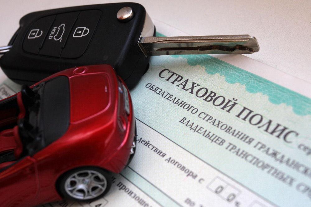 Документы для страховки авто