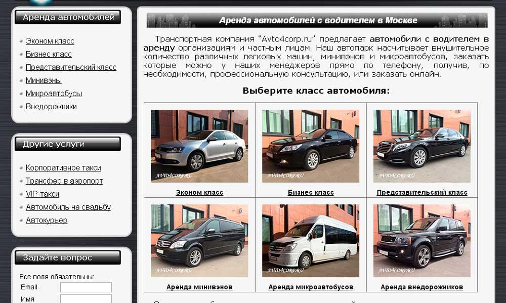Avto4corp.ru