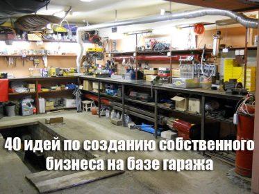 40 идей по созданию собственного бизнеса на базе гаража
