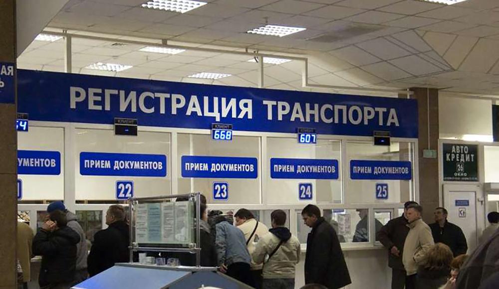 Перерегистрация автомобиля в России по новым правилам