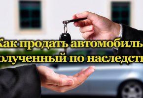 Как продать автомобиль, полученный в наследство?