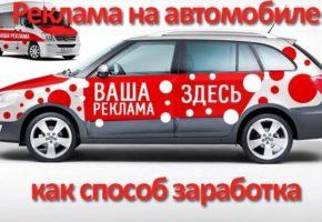 Дополнительный заработок на автомобиле — размещение рекламы